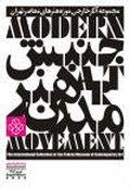 إعلان متحف طهران للفن المعاصر، الصورة: www.tehranmoca.com