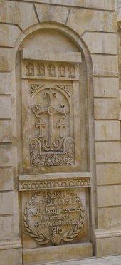 لوحة في كنيسة أرمنية في حلب تذكر بضحايا حملة الإبادة ضد الأرمن، الصورة: منى نجار