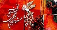 شعار مهرجان فجر 2006