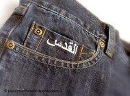 جينز إسلامي، الصورة: د ب أ