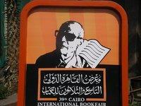 شعار معرض الكتاب 2007 في القاهرة: نجيب محفوظ، الصورة: منى نجار