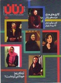 غلاف مجلة زنان