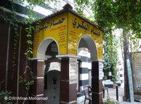 ،حمام البكري في دمشق، الصورة: عفراء محمد