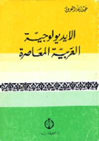كتاب الأيدلوجيا العربية المعاصرة