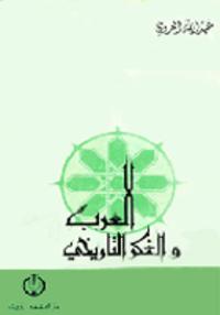 غلاف كتاب العرب والفكر التاريخي