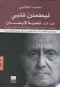 غلاف كتاب ليطمئن قلبي للمفكر الطالبي