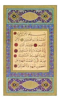 سورة  من القرآن الكريم