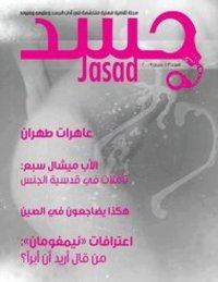 غلاف لعدد من أعداد المجلة