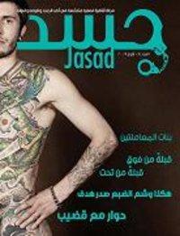 غلاف عدد من أعداد المجلة