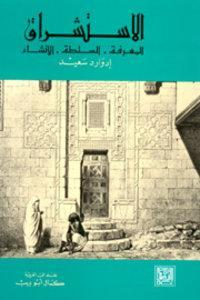 غلاف كتاب الاستشراق