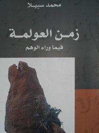 غلاف كتاب زمن العولمة، الصورة: دار نشر توبقال