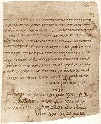 مخطوطة يهودية، الصورة: ويكيبيديا