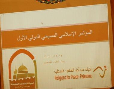 شعار المؤتمر، الصورة مهند حامد
