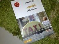 غلاف الرواية بالعربية