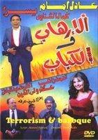 غلاف الفيلم