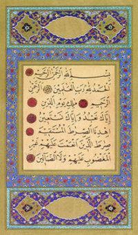 من القرآن الكريم