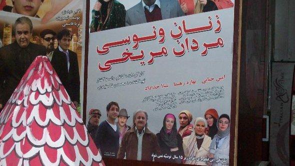 دور السينما في طهران: أفلام إيرانية حصرا وجمهور متواضع