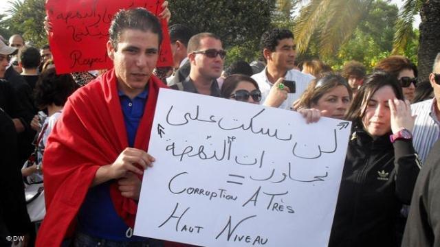 مظاهرة شبابية تندد بقفوز حركة النهضة في انتخبات المجلس التأسيسي
