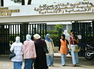 جامعة الحسن الثاني
