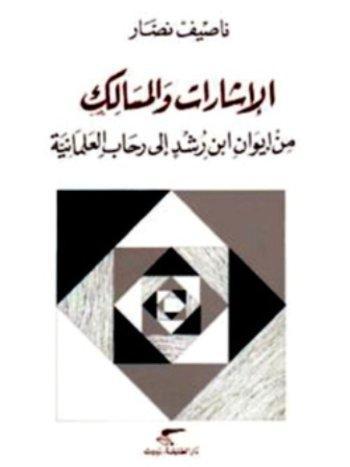 قضايا عديدة وملحة يتناولها بالدرس والتحليل كتاب المفكر اللبناني ناصيف نصار