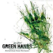 """ألبوم """"الأيدي الخضراء"""""""