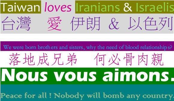 Kampagnenbild Taiwan loves Iranians & Israelis; © www.israelovesiran.com