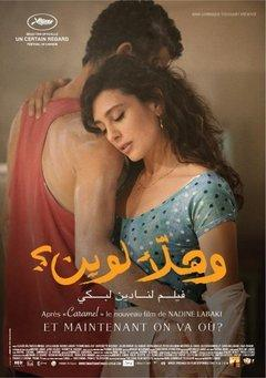 لوحة إعلانية للفيلم