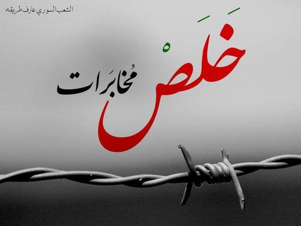 تغييرات في المشهد الفني في سوريا