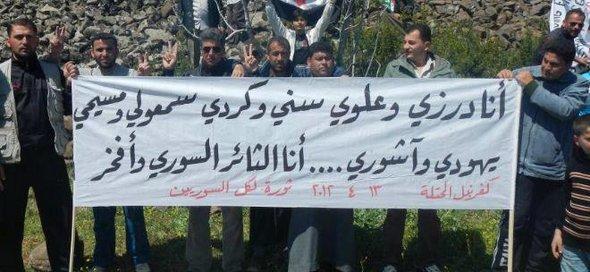 الثورة لكل السوريين الصورة خاص