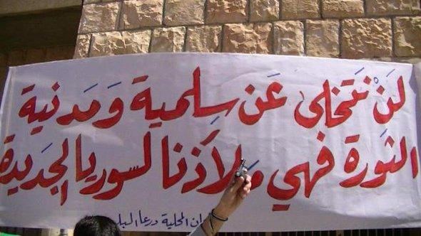 المنطلق أراد الثوار أن تكون الثورة سلمية كي تنجح مثل ما شاهدوا في تونس ومصر