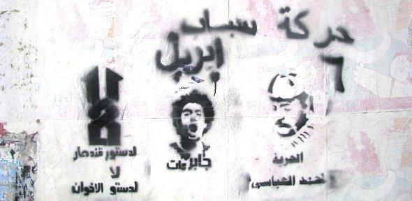جداريّات رسمها المعارضون  للدستور. دويتشه فيله