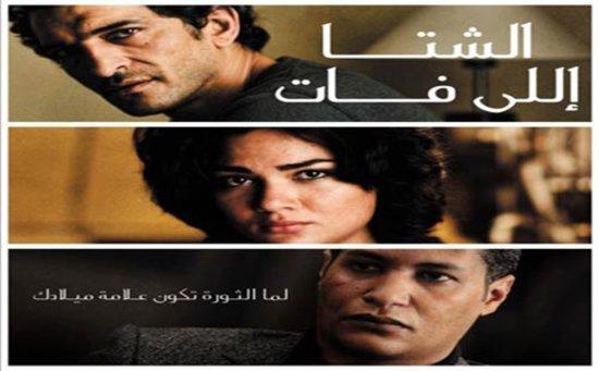 الشتا اللي فات.. قصص إنسانية من وحي «25 يناي