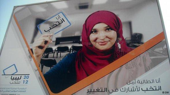 إعلان يشجع المواطنين على المشاركة في الانتخابات في ليبيا.