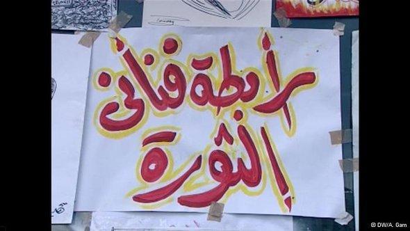 جدارية في مصر