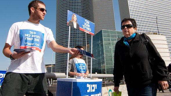دعاية انتخابية لحزب العمل الإسرائيلي. دويتشه فيله