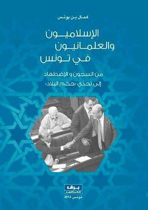 كتاب الحقوقي التونسي كمال بن يونس: