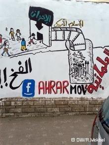 غرافيتي لحركة أحرار