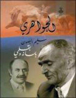غلاف كتاب الجواهري بلسانه وقلمي للصحفي سليم البصون ونشر وزارة الثقافة العراقية