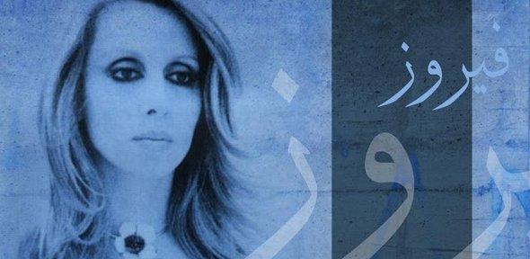 CD-Cover der Pop-Diva Fairuz
