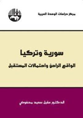 كتاب سوريا وتركيا الواقع الراهن واحتمالات المستقبل