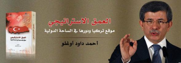 وزير الخارجية أحمد داوود أوغلو