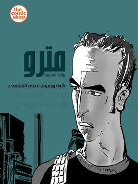 Cover page of the graphic novel 'Metro' (image: The Comic Shop)