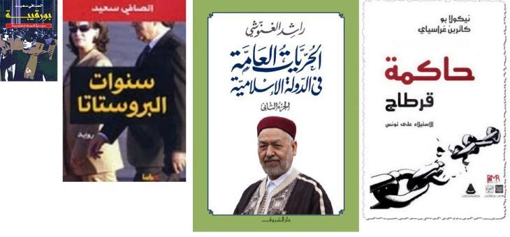 كتب كانت ممنوعة في عهد بن علي