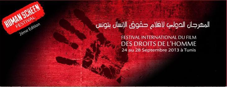 شعار المهرجان الدولي الثاني لأفلام حقوق الإنسان في تونس