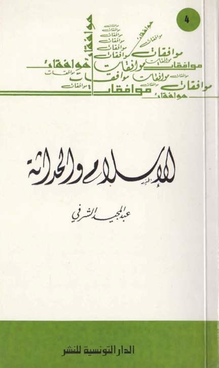 عبد المجيد الشرفي: ليس للمسلمين خيار آخر غير الحداثة
