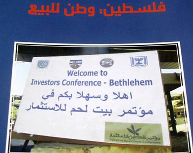 """كتاب """"فلسطين.. وطن للبيع"""" للكاتب خليل نخلة"""
