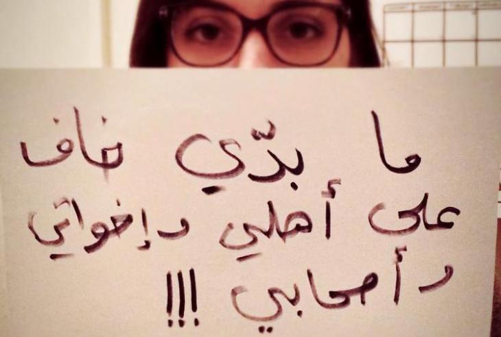 """صورة علىمكتوب عليها بالعامية اللبنانية منشورة على صفحة فيسبوك التابعة لحملة """"أنا لست شهيدا"""". Foto: Facebook-Gruppe/ I am NOT a martyr"""