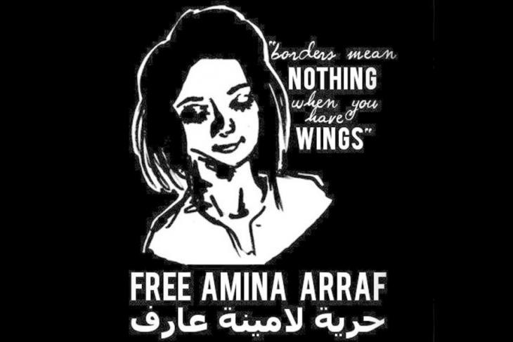 لقطة من موقع أمينة عارف. source: Qantara.de