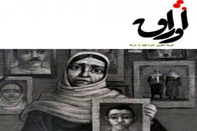 Cover der ersten Ausgabe von Awraq