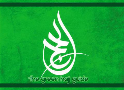 """شعار """"دليل الحج الأخضر"""""""